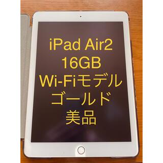 Apple - iPad Air2  カバー付き