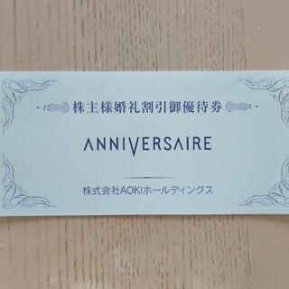 アオキ(AOKI)のAOKIホールディングス 婚礼割引御優待券(ショッピング)