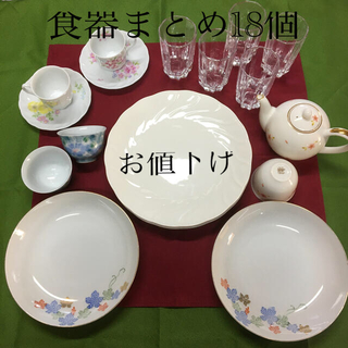 ノリタケ(Noritake)の食器まとめ 18個 ノリタケ  千趣会 深川製磁 その他いろいろ(食器)