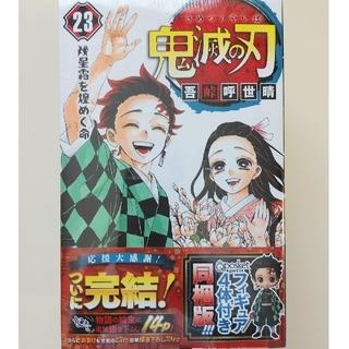 集英社 - 【鬼滅の刃】フィギュア付き同梱版 23 特装版