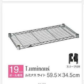 ルミナス(LUMINOUS)のルミナス スチールラック 棚板(棚/ラック/タンス)