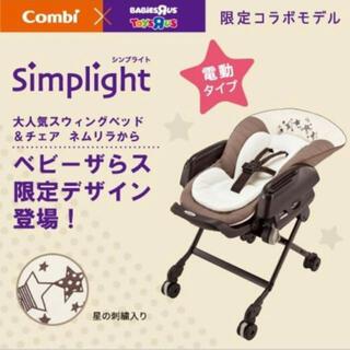 コンビ(combi)の新品 ネムリラ オートスウィング シンプルライト(ベビーベッド)