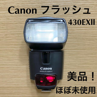 Canon - Canon フラッシュ 430EXⅡ
