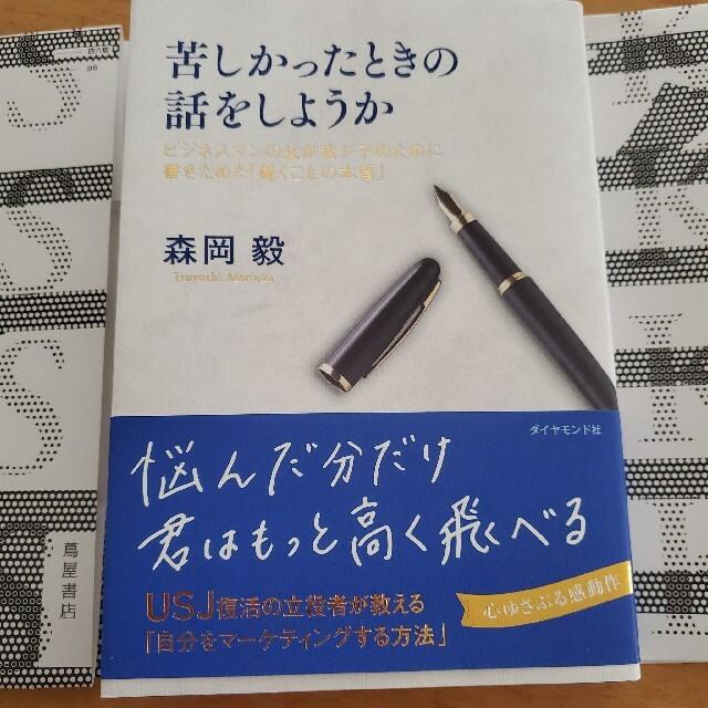 苦しかったときの話をしようか ビジネスマンの父が我が子のために書きためた「働くこ エンタメ/ホビーの本(ビジネス/経済)の商品写真