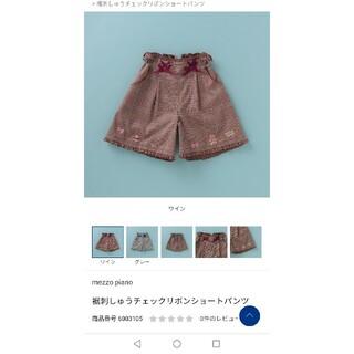 mezzo piano - メゾピアノ裾刺しゅうチェックリボンショートパンツ
