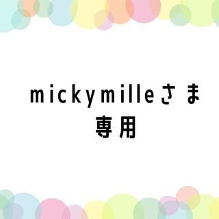 mickeymilleさま専用 インナーマスク3点(外出用品)
