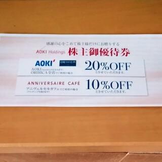 アオキ(AOKI)のアオキ(AOKI)オリヒカ(ORIHIKA)株主優待券 20%割引券1枚(ショッピング)