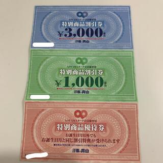アオヤマ(青山)の洋服の青山 割引券(ショッピング)