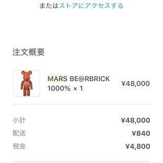 メディコムトイ(MEDICOM TOY)のgfghyg様専用 ベアブリック MARS 1000%(その他)