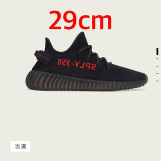 アディダス(adidas)のYEEZY BOOST 350 V2 ADULTS 29cm(スニーカー)
