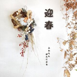 *専用  迎春 2021  正月飾り ドライフラワー ⑭(ドライフラワー)