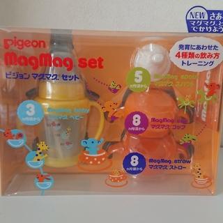 Pigeon - ピジョン マグマグセット
