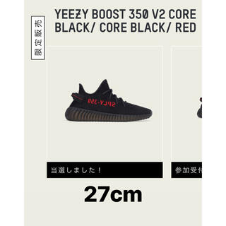 アディダス(adidas)のyeezy boost 350 v2 core black 27cm(スニーカー)