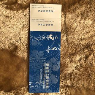 ミツビシ(三菱)の静嘉堂文庫美術館 無料招待券 2回分(美術館/博物館)
