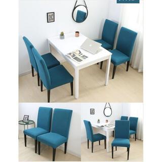 ai様専用 椅子カバー 4枚セット ブルー(その他)