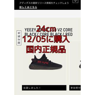 adidas - yeezy 350 bred 24cm