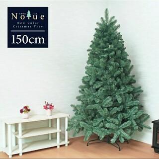クリスマスツリー 北欧 ノルエ 150 ㎝