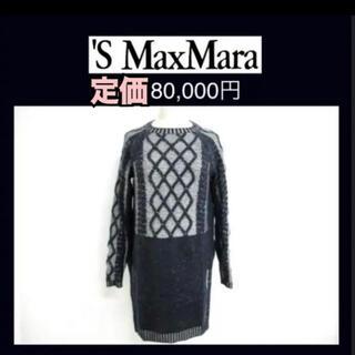Max Mara - エスマックスマーラ ニットワンピ