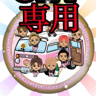 FANTASTICS 集合クッション Anniversary