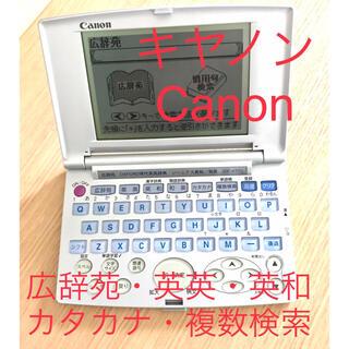 Canon - 電子辞書 【キヤノン 】Canon WORDTANK  IIDF-4100