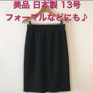 日本製  ブラックフォーマルにも◎ 上品デザインスカート 13号(ひざ丈スカート)