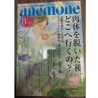 anemone (アネモネ) 2020年 08月号