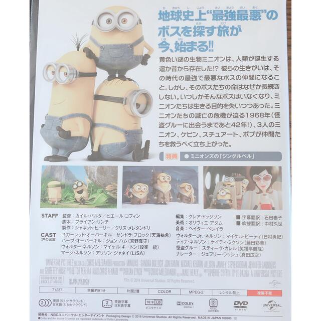 ミニオン(ミニオン)のミニオンズ DVD エンタメ/ホビーのDVD/ブルーレイ(キッズ/ファミリー)の商品写真