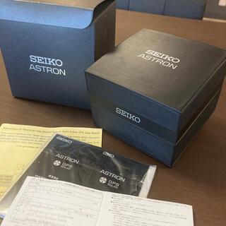 セイコー(SEIKO)のASTRON アストロン 外箱(金属ベルト)