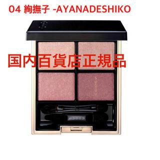 SUQQU - SUQQU スック デザイニング カラー アイズ アイシャドウ 04番