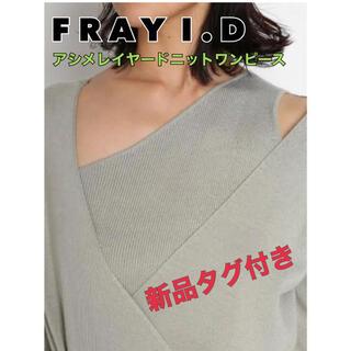 FRAY I.D - 新品未使用♪フレイアイディーレイヤードニットワンピース