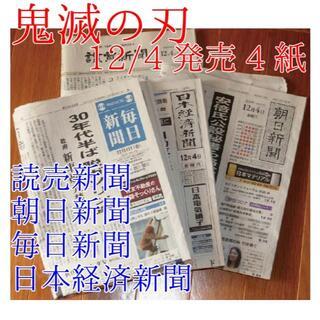 鬼滅の刃 新聞4紙 読売新聞、朝日新聞、毎日新聞、日本経済新聞 集英社広告