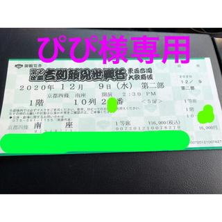 歌舞伎チケット吉例顔見世興行 東西合同大歌舞伎 2部(伝統芸能)