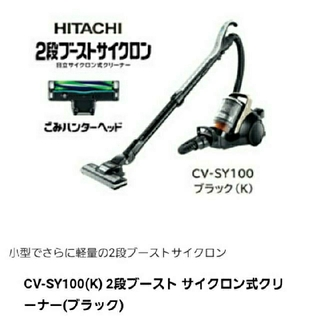 ヒタチ(日立)の【未使用】HITACHI 掃除機 日立クリーナー(掃除機)