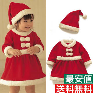 【最安値】サンタ クリスマス コスチューム キッズ 女の子 送料無料(ドレス/フォーマル)