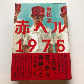 コウダンシャ(講談社)の赤ヘル1975(文学/小説)