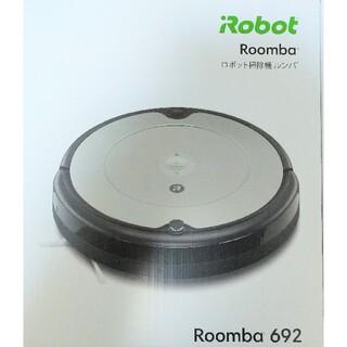 iRobot - 新品  ルンバ 692 アイロボット ロボット掃除機