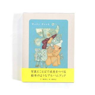コクヨ(コクヨ)のコクヨの創作シリーズ/Baby Book ベビーブック(藤本 智士/福田 利之)(絵本/児童書)