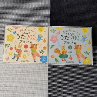 ★本日限定★くもんのうた200 アルバム CDのみ(童謡/子どもの歌)