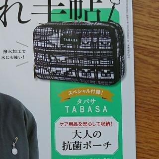 宝島社 - 大人のおしゃれ手帖 1月号付録 タバサ 抗菌ポーチ