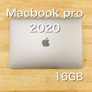Mac (Apple) - MacBook Pro 2020/13インチ/256GB/16GB