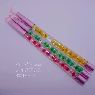 かすみ草とパール♡ ハーバリウムメイクブラシ 3本セット