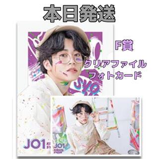 BANDAI - JO1 一番くじ 木全翔也 F賞 クリアファイル&フォトカード