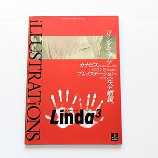 リンダキューブ イラストレーションズ(イラスト集/原画集)