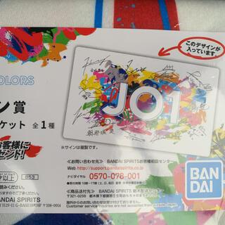 JO1 一番くじ ラストワン賞