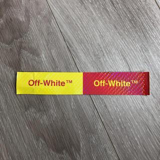 オフホワイト(OFF-WHITE)のOff-White ステッカー 値下げ不可(その他)