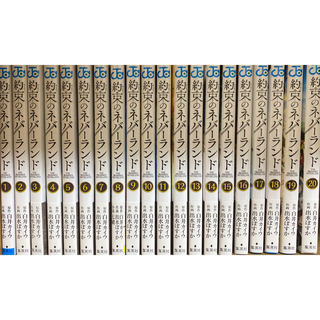 約束のネバーランド 全巻セット1巻〜20巻