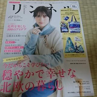 タカラジマシャ(宝島社)のリンネル 2020年 12月号(その他)