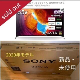 SONY - 新品ソニーBRAVIAテレビ55型