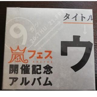 嵐 - アラフェス開催記念アルバム ウラ嵐マニア
