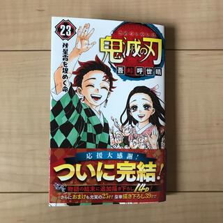【新品同様】鬼滅の刃☆23